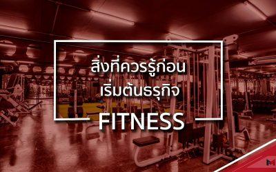 สิ่งที่ควรรู้ก่อนเริ่มต้นธุรกิจ Fitness