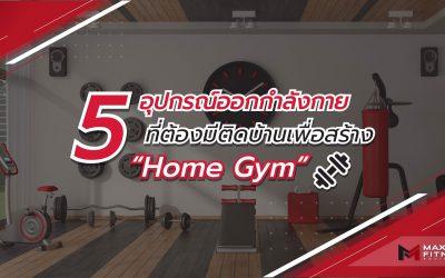 """5 อุปกรณ์ออกกำลังกายพื้นฐานที่คุณต้องมีติดบ้านเพื่อสร้าง """"Home Gym"""""""