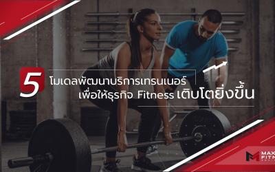 5 โมเดลพัฒนาบริการเทรนเนอร์เพื่อให้ธุรกิจ Fitness เติบโตยิ่งขึ้น