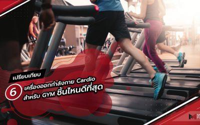 เปรียบเทียบ 6 เครื่องออกกำลังกาย Cardio สำหรับ Gym ชิ้นไหนดีที่สุด ?