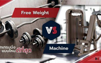 ข้อดีข้อเสียของ Free weight และ Machine เวทเทรนนิ่งแบบไหนดีที่สุด ?